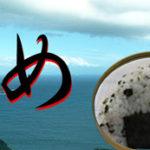 wakame_ue